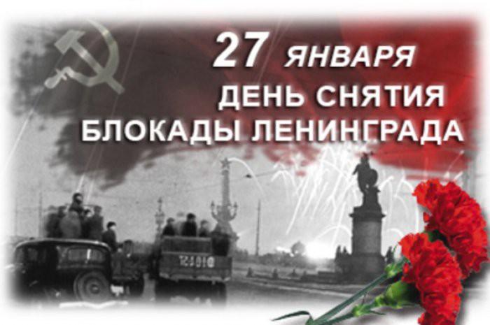 Блокада ленинграда длилась 871 день (с 8 сентября 1941 года по 27 января 1944